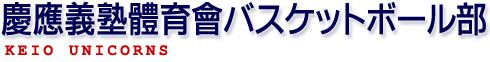 慶應義塾體育會バスケットボール部