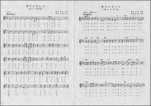 第1応援歌と第2合宿歌の楽譜